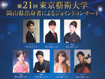 《岡山県出身者によるジョイントコンサート》東京芸大・岡山県人会主催。現役学生による渾身のステージ。