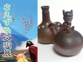 世にも不思議な古代の音を聴きに行こう!BIZEN中南米美術館特別展 『ペッカリーとホセ艦長の「さえずる文明展」』 &イベント「さえずりはじめの儀」