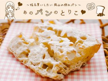 《岡山市/ジョコンダ》パウダースノーの化粧をまとい、「至福」のときをもたらすじゅんわりフレンチトースト。