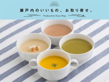 《岡山市/ビーエムディー》体が温まる、「お野菜を食べるスープ」。