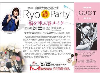 《招き猫美術館》良縁大使による「Ryo縁Party」開催。今度は福を呼ぶ春メイクだ!