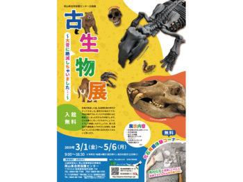 《岡山県自然保護センター古生物展》大昔に絶滅した生き物たちの化石や資料が登場!