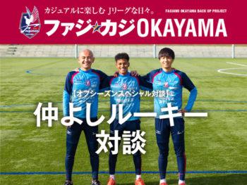 ファジ☆カジOKAYAMA2月号|オフシーズンスペシャル対談 仲よしルーキー対談