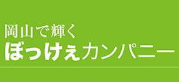 岡山で輝くぼっけぇカンパニー