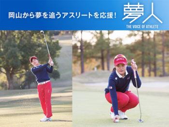《小倉彩愛×ゴルフ》若手女子ゴルフ界を引っ張る「ミレニアム世代」の注目選手。