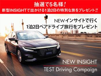 《Honda Cars岡山》「NEW INSIGHT テストドライビングキャンペーン」実施中!