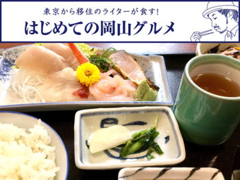 《岡山市/はまゆう》老舗の鮮魚店直営の食事処で、新鮮な魚料理とこだわりの日本酒を堪能!