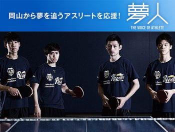 《岡山リベッツ×卓球》卓球の印象を、ガラリと変えたい。