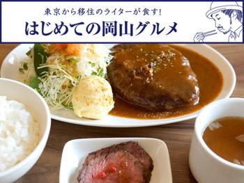 《岡山市/ヤマダデリ》こだわりの国産精肉を使用。行列が絶えない人気レストランを初訪問!