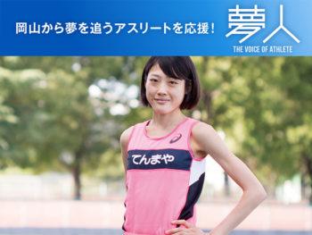 《前田穂南×マラソン》マラソン界に現れた、注目のニュースター