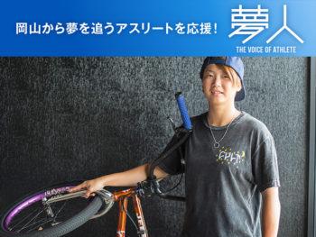 《大池水杜×BMX》岡山から、世界を獲る
