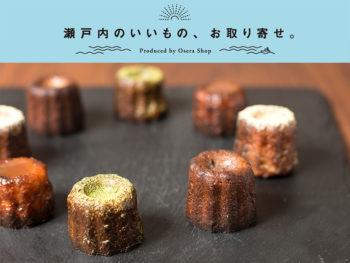 《岡山市/マナエカフェ》米粉100%の生地で作り上げた、和テイストのカヌレ。