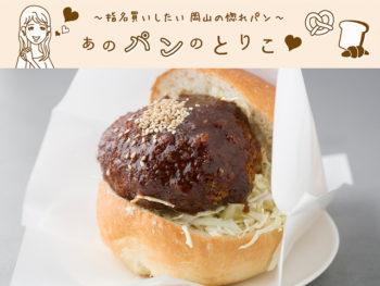 《岡山市/焼きたてパン工房 Lassen》大口開けてかぶりつけ! どどーんとでっかい、最強インパクトのメンチカツバーガー。