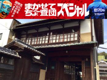《浅口市/丸本酒造》国の登録有形文化財に指定されている、歴史的建造物の酒蔵を潜入取材!