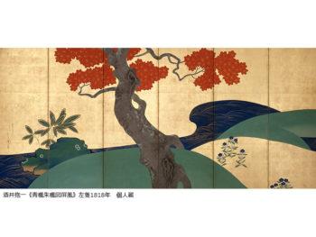 《 江戸の奇跡・明治の輝き》激動の時代に大きく変動した、日本絵画の変遷をたどる。