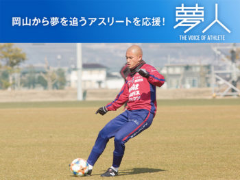 《阿部海大×サッカー》U-20サッカー日本代表、そして日本サッカー界を盛りあげる存在に。