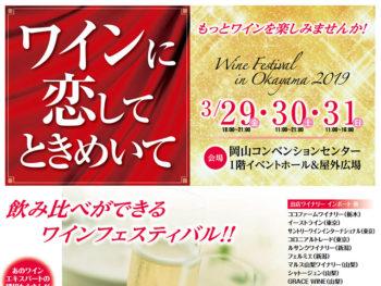 《ワインに恋してときめいて》ワイナリー自慢のワインが飲み比べできる、ワインフェスティバル開催。