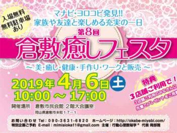 《倉敷癒しフェスタ》テーマは「マナビ・ヨロコビ発見!!」。33店舗が集まる癒しのフェスタ。