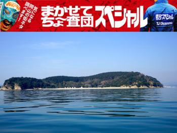 《倉敷市/KUJIRA-JIMA》1日1組限定で、豪華で快適な貸し切りキャンプを楽しむことができる無人島とは?