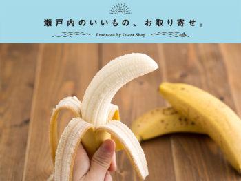 《岡山市/おかやまおひさまファーム》「オセラショップ」で取扱いスタート! 香り高く甘みの強い岡山県産バナナ。