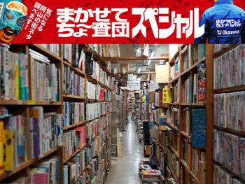 《岡山市/万歩書店》広さ250坪の敷地に商品在庫が約50万点。全国から古本ハンターが訪れる古書店の全貌に迫る!