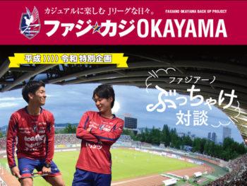 ファジ☆カジOKAYAMA5月号|ホームゲームイベント情報(平成 〉〉〉〉令和 特別企画)