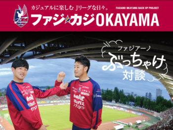 ファジ☆カジOKAYAMA4月号|ホームゲームイベント情報
