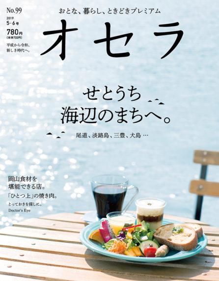 オセラ No.99 5-6月号