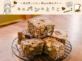 《倉敷市/mugi》さらなる高みを目指し続ける、ハード系の名手が繰り出すナッツパンにノックアウト!