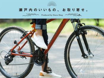 《倉敷市/丸五》かわいいし歩きやすい! 持ち歩きにも便利な足袋型シューズ「たびりら」。