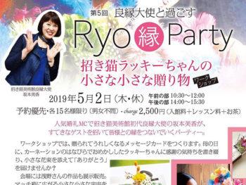《招き猫美術館》良縁大使による「Ryo縁Party」開催。今回はメッセージカード作りのワークショップ。