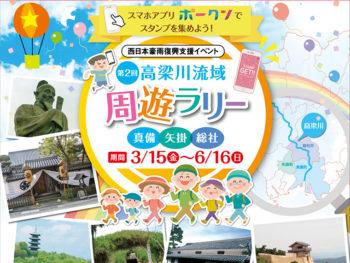 《高梁川流域》真備町、矢掛町、総社市の参加店舗をめぐって「ポークン」のスタンプを集め、素敵なプレゼントを獲得しよう。