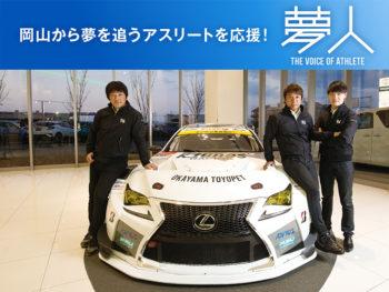 《K-tunes Racing×モータースポーツ》「SUPER GT」初参戦で2勝! 岡山発のレーシングチーム、国内最高峰の戦いへ再び。