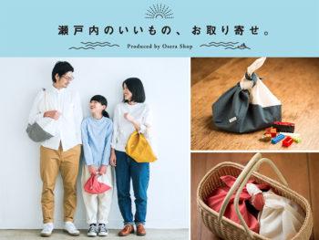 《西粟倉村/ソメヤスズキ》自然の色で丁寧に染めていく。使うほどに手に馴染み、愛着がわく草木染めの吾妻袋。