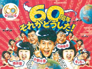 《吉本新喜劇》2座長共演のスペシャルステージ。60周年を記念したワールドツアーが岡山へ!