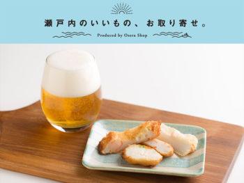 《瀬戸内市/中光商店》ビールに合うおつまみとして認定! 瀬戸内の幸が詰まったかまぼこ&創作天ぷら。