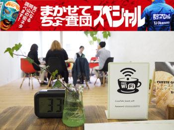 《岡山市/英会話カフェ&バー CrossTalk》お茶しながら楽しく英語力アップ! どんどん英語が好きになる、注目の「英会話カフェ&バー」。