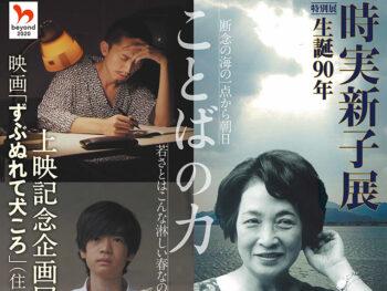 """《""""ことばの力""""特別展》岡山市出身の時実新子と住宅顕信。過酷な境遇や経験から生まれた力強い「ことば」が、あなたの心を揺さぶるに違いない。"""