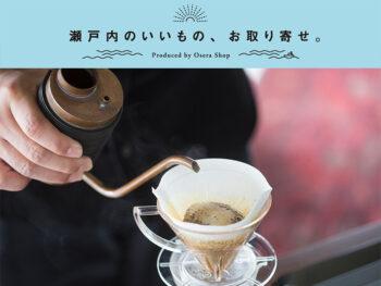 《瀬戸内市/キノシタショウテン》コーヒーの概念が変わる? 産地や生産者、焙煎すべてにこだわった極上コーヒー豆。