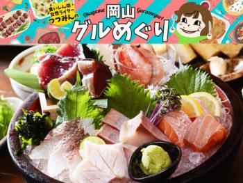 《岡山市/魚や大将(うおやたいしょう)》旬の極厚刺身の食べ放題プランが話題! リピート必至の和食居酒屋。