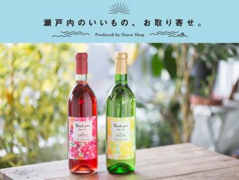 《赤磐市/是里ワイン醸造場》母の日ギフトはこれで決まり! ブドウの香りや甘みたっぷりのワインのセット。