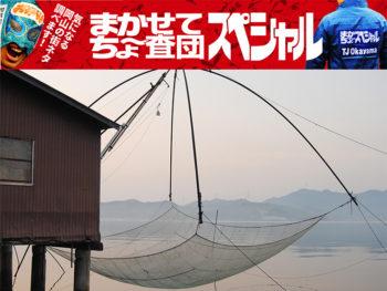 《岡山市/四つ手小屋【前編】》海小屋を貸切って、宴会しながら漁ができちゃう!?  児島湾に伝わるローカル漁、『四つ手網』を体験!