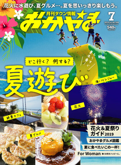 月刊タウン情報おかやま 2019年7月号