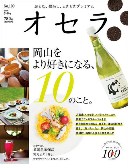 オセラ No.100 7-8月号