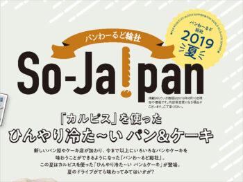 《読者プレゼント》「パンわーるど総社」1000円分商品券を、抽選で10名にプレゼント。