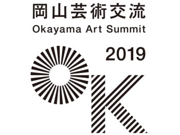 《岡山芸術交流》現代アートの映像作品に出演するチャンス! キャスト募集。
