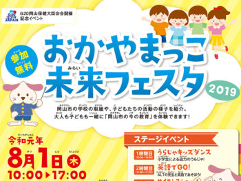 《おかやまっこ未来フェスタ》岡山市内の学校の取組や、活動の様子を見てみよう!