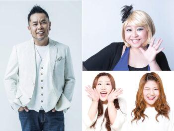 《三井E&Sサマーフェスティバル》中西圭三、やしろ優、双子デュオまゆみゆも登場する、三井E&Sの夏まつり!