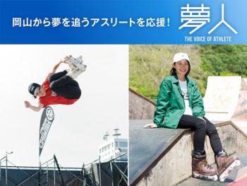 《東千尋×アグレッシブインラインスケート》悔しさをバネに。世界へと挑み続ける若き女王。