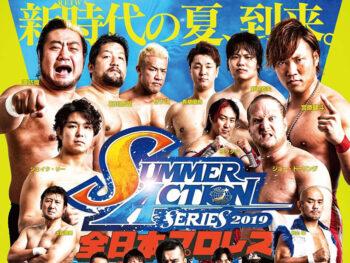 【全日本プロレス】新時代の夏、到来! 玉野市をもっともっと熱くする。激しくも明るく楽しい男たちの闘い。
